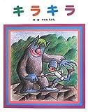 キラキラ (フレーベル館復刊絵本セレクション)