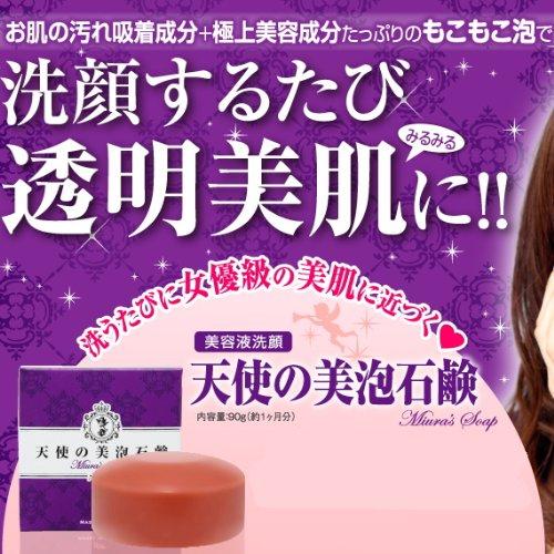 シーバイオ 天使の美泡石鹸 90g
