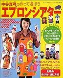 中谷真弓の作って遊ぼうエプロンシアター (レディブティックシリーズ—ソーイング (1975))