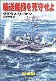 輸送船団を死守せよ (ハヤカワ文庫NV)