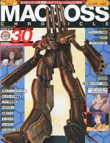 MACROSS CHRONICLE (マクロス・クロニクル) 2009年 9/17号 [雑誌]