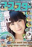 月刊コミックアーススター 2011年 07月号 [雑誌]
