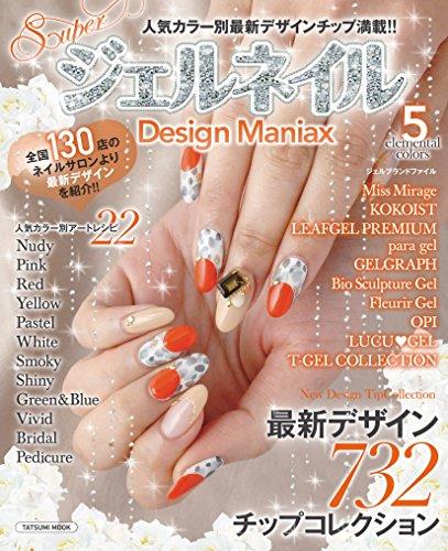 Superジェルネイル Design Maniax 5 大きい表紙画像