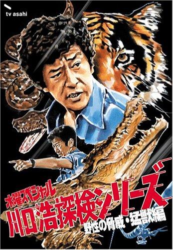 水曜スペシャル「川口浩 探検シリーズ」 川口浩探検隊~野性の脅威・猛獣編~ DVD BOX