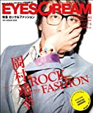 EYESCREAM (アイスクリーム) 2012年 04月号 [雑誌]