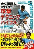 大久保嘉人のサッカー攻撃テクニックバイブル DVD突破技&決め技スペシャル