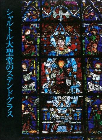 シャルトル大聖堂のステンドグラス
