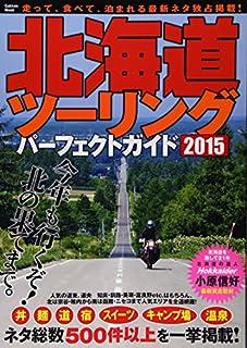 北海道ツーリングパーフェクトガイド2015 (Gakken Mook)
