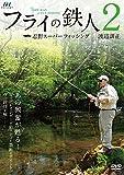 フライの鉄人2忍野スーパーフィッシング [DVD]