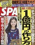 SPA!(スパ!) 2016年 9/13 号 [雑誌]