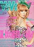 ViVi (ヴィヴィ) 2009年 09月号 [雑誌]