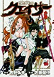 聖痕のクェイサー 6 (チャンピオンREDコミックス)