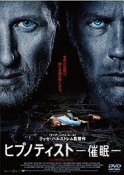 ヒプノティスト―催眠― [DVD]