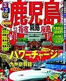 るるぶ鹿児島 指宿 霧島 桜島'12 (国内シリーズ)