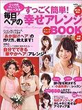 すっごく簡単!毎日ヘアの「幸せアレンジ」BOOK―ひと手間アレンジでかわいく変身! (saita mook)