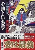 心地よい悪夢—三姉妹探偵団〈14〉 (講談社文庫)