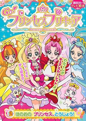 Go!プリンセスプリキュア(2) ほのおの プリンセス、とうじょう! (講談社のテレビえほん(たのしい幼稚))