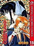 るろうに剣心―明治剣客浪漫譚― カラー版 15 (ジャンプコミックスDIGITAL)