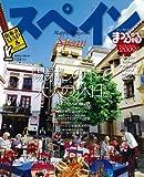 スペイン 2009―バルセロナ・マドリード・アンダルシア (マップルマガジン E 8)