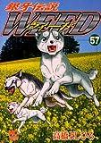 銀牙伝説ウィード 57 (ニチブンコミックス)