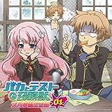 バカとテストと召喚獣 文月学園放送部 ラジオCD Vol.1