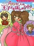 恋するプリンセスの7つのお話 プリンセスの「王子さまぼしゅう中!」 (夢をひろげる物語)