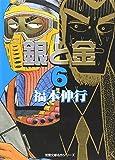 銀と金 (6) (双葉文庫―名作シリーズ (ふ-15-06))