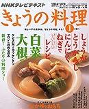 NHK きょうの料理 2011年 01月号 [雑誌]
