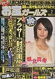 お宝ガールズ 2010年 07月号 [雑誌]
