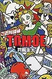 ご近所探偵TOMOE (幻冬舎文庫)