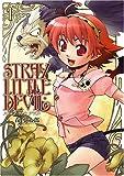 ストレイリトルデビル 1 (電撃コミックス)