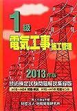 1級電気工事施工管理技術検定試験問題解説集録版〈2013年版〉