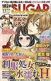 miniSUGAR (ミニシュガー) 2015年 11月号 [雑誌] (恋愛宣言)