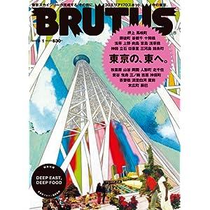 BRUTUS (ブルータス) 2010年 9/1号 [雑誌]