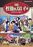 性別が、ない!: (15) (ぶんか社コミックス)