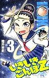 いきいきごんぼZ 3 (少年チャンピオン・コミックス)