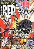 チャンピオン RED (レッド) 2014年 11月号 [雑誌]