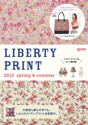 LIBERTY PRINT 2012 ‐ 春夏 大きい表紙画像