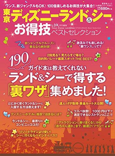【お得技シリーズ037】東京ディズニーランド&シーお得技ベストセレクション (晋遊舎ムック)