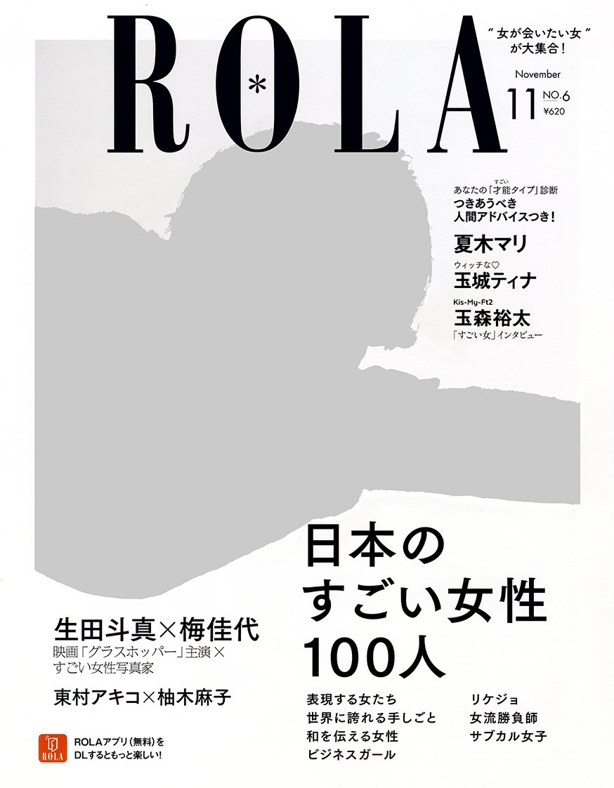 ROLA(ローラ) 2015年 11 月号 雑誌