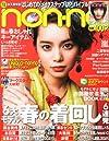 non・no(ノンノ) 2013年 04月号 [雑誌]