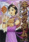 キングダム 23 (ヤングジャンプコミックス)