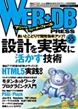 WEB+DB PRESS Vol.55