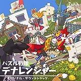 パズル戦隊デナレンジャー オリジナル・サウンドトラック