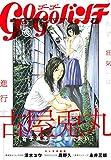 ゴーゴーバンチ vol.03 [雑誌]