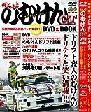 すごいよのむけんGT DVD&BOOK