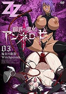 鋼鉄の魔女アンネローゼ 03 魔女の懲罰:Witchpunish [DVD]