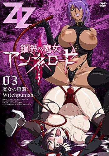 [] 鋼鉄の魔女アンネローゼ 03 魔女の懲罰:Witchpunish