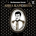 Anna Karenina Vol. 1 Audiobook by Leo Tolstoy Narrated by Aleksey Bagdasarov