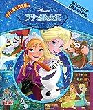 さがしあそびえほん ディズニー アナと雪の女王 (FIND BOOK)